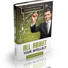 FREE BOOK! All about your intellect – as a gift from Konstantin Sheremetev. Find out the only way to achieve success in any field right now!